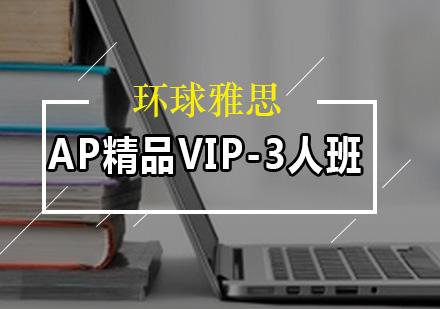 广州AP培训-AP精品VIP-3人班
