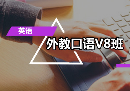 廣州英語口語培訓-外教口語V8班