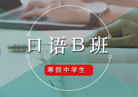 廣州英語培訓-寒假中學生口語B班