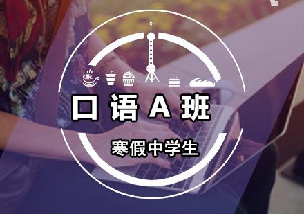 廣州英語口語培訓-寒假中學生口語A班