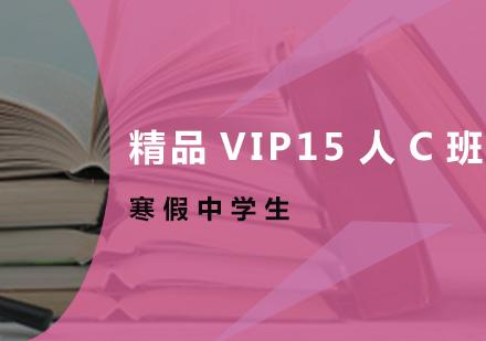 廣州基礎英語培訓-寒假中學生精品VIP15人C班