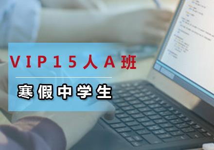 廣州基礎英語培訓-寒假中學生英語精品VIP15人A班