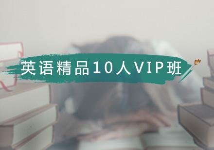 廣州環球雅思培訓中心_暑假中學生英語精品10人VIP班