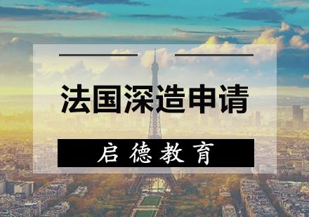 天津法國留學培訓-法國深造申請