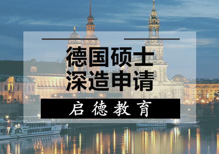 天津德國留學培訓-德國碩士深造申請