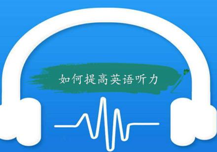 如何提高英語聽力