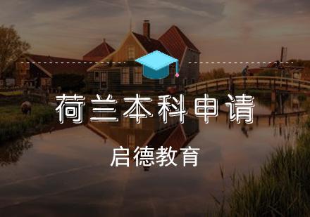天津歐洲留學培訓-荷蘭本科申請