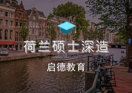 天津歐洲留學培訓-荷蘭碩士深造