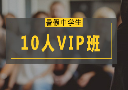 廣州基礎英語培訓-暑假中學生英語精品10人VIP班