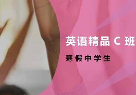 廣州基礎英語培訓-暑假中學生英語精品C班