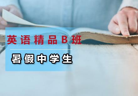 廣州基礎英語培訓-暑假中學生英語精品B班