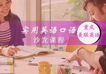 重慶美聯英語_實用英語口語沙龍課程