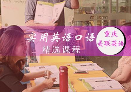 重慶美聯英語_實用英語口語精選課程