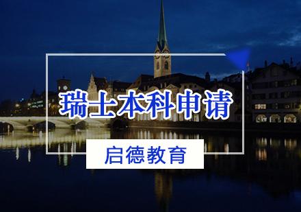 天津歐洲留學培訓-瑞士本科申請