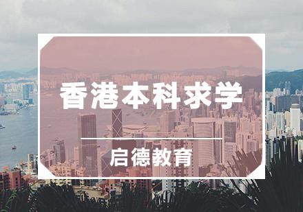 香港本科求學
