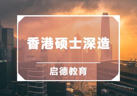 香港碩士深造