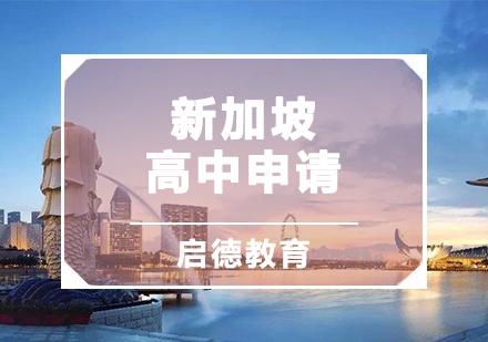 新加坡高中申請