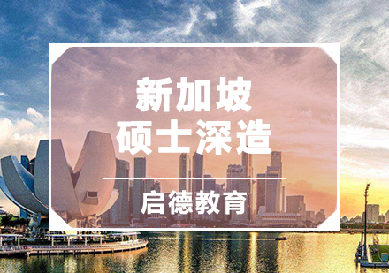 新加坡碩士深造