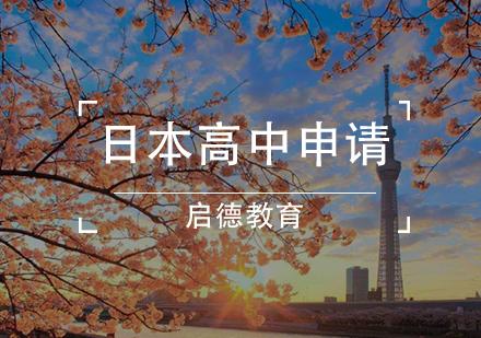 日本高中申請
