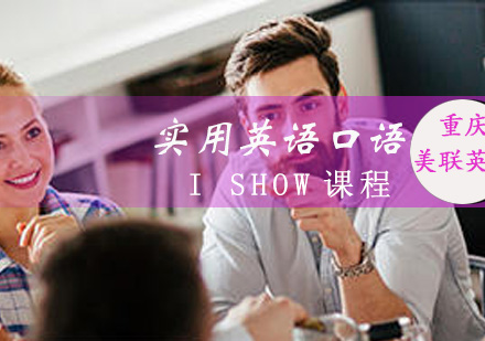 重慶美聯英語_實用英語口語IShow課程