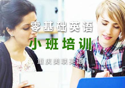 零基礎英語培訓小班課程