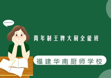 福州廚師培訓-兩年制王牌大廚全能班
