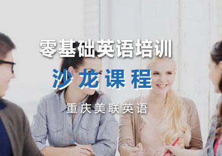 重慶美聯英語_零基礎英語培訓沙龍課程