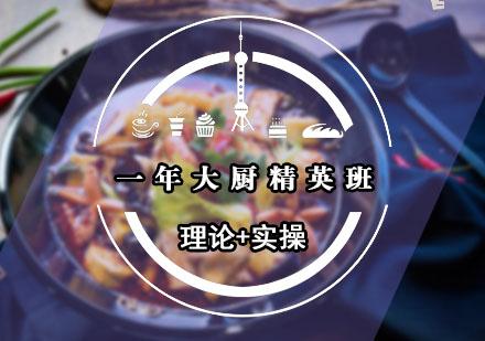 福州廚師培訓-一年大廚精英班