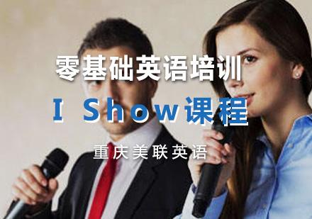 重慶基礎英語培訓-零基礎英語培訓IShow課程