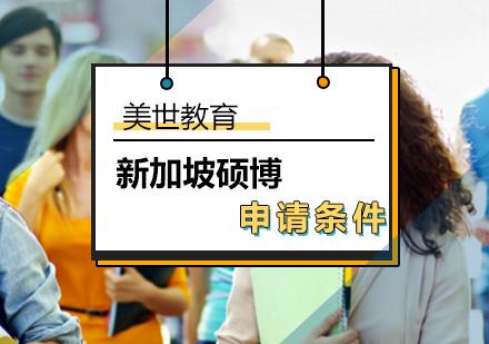 北京新加坡留學培訓-新加坡碩博留學申請