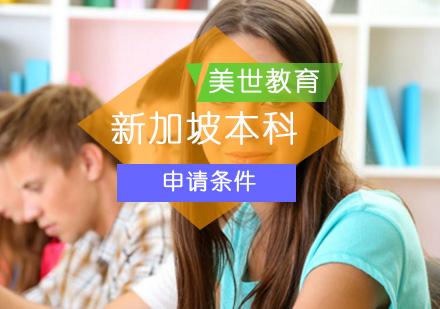 北京新加坡留學培訓-新加坡本科留學申請