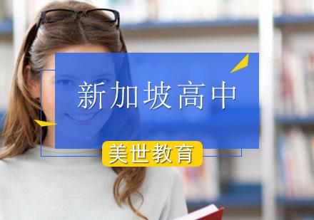 北京新加坡留學培訓-新加坡高中留學申請