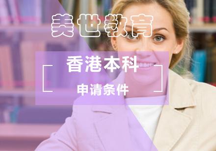 北京香港留學培訓-香港本科留學申請