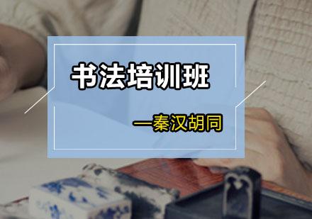 廣州秦漢胡同國學書院_書法培訓班