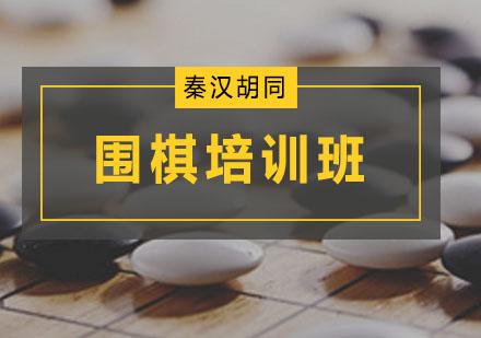 广州棋牌类培训-围棋培训班