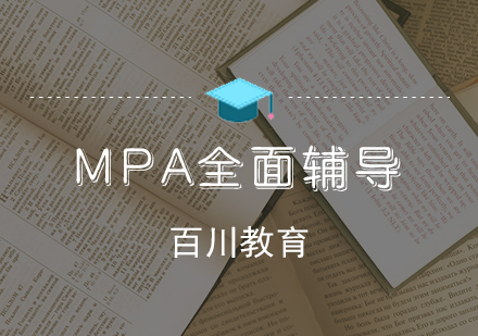 天津MPA培訓-mpa輔導班