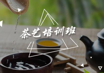 廣州手工藝培訓-茶藝培訓班