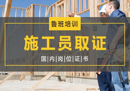 西安施工員培訓-施工員取證輔導,施工員培訓課程