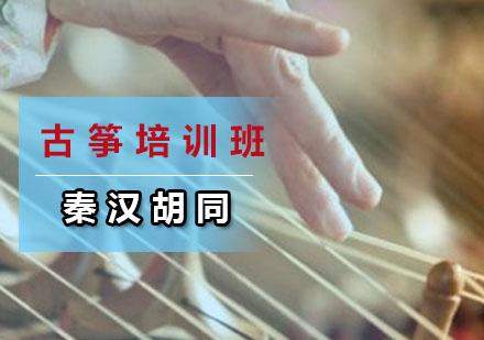 廣州秦漢胡同國學書院_古箏培訓班