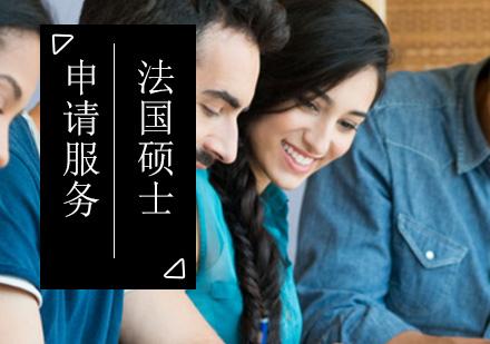 北京法國留學培訓-法國碩士留學申請