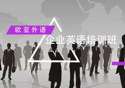 福州企團英語培訓-企業英語培訓班