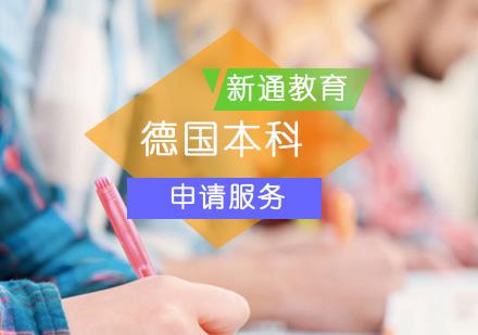 北京德國留學培訓-德國本科留學申請