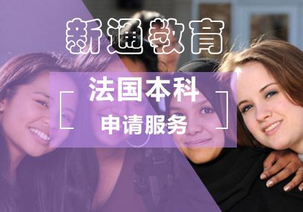 北京法國留學培訓-法國本科留學申請