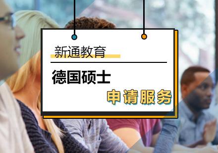 北京德國留學培訓-德國碩士留學申請