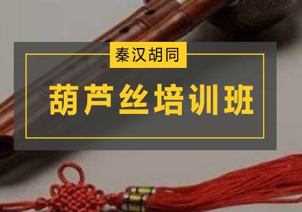廣州秦漢胡同國學書院_葫蘆絲培訓班
