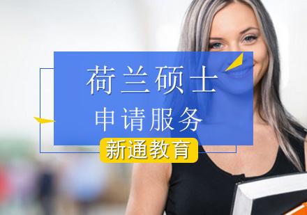 北京荷蘭留學培訓-荷蘭碩士留學申請