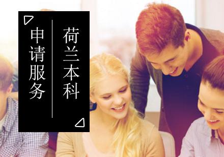 北京荷蘭留學培訓-荷蘭本科留學申請