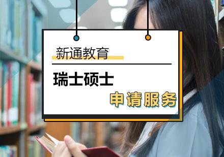 北京瑞士留學培訓-瑞士碩士留學申請