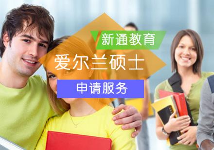 北京愛爾蘭留學培訓-愛爾蘭碩士留學申請