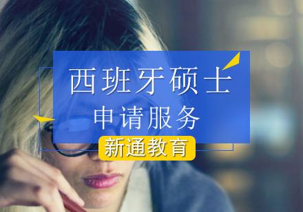 北京西班牙留學培訓-西班牙碩士留學申請